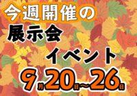 今週の展示会・イベント 2021年9月20日~9月26日 全国版