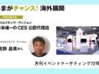 いまがチャンス!海外展開 7  日本唯一の CES公認代理店 クリエイティヴ・ヴィジョン 米国出展支援