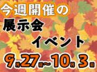 今週の展示会・イベント 2021年9月27日~10月3日 全国版