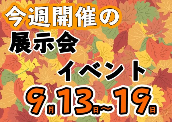 今週の展示会・イベント 2021年9月13日~9月19日 全国版