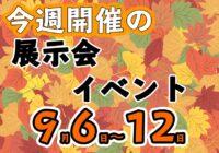 今週の展示会・イベント 2021年9月6日~9月12日 全国版
