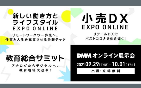9月29日からDMMが出展も無料なオンライン展示会3展を同時開催。