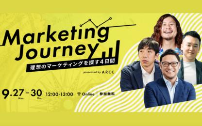 理想のマーケティングを探す「Marketing Journey」4日間開催