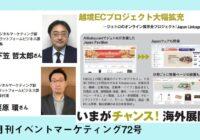 いまがチャンス!海外展開 2  ―ジェトロのオンライン展示会プロジェクト「Japan Linkage」―越境ECプロジェクト大幅拡充