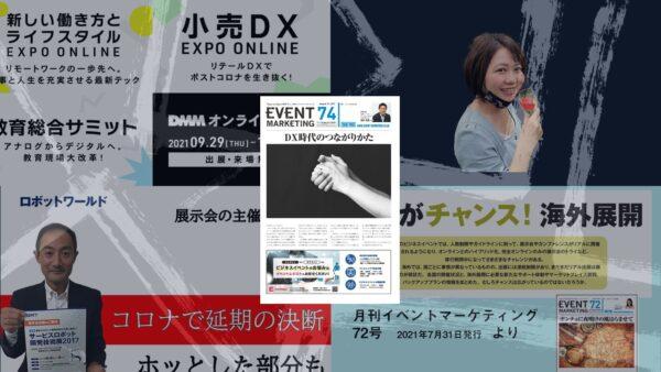 ビジネスイベント・展示会のメルマガ8月31日配信 イベントDX人材を特集した月刊イベントマーケティング74号そろそろ配送です