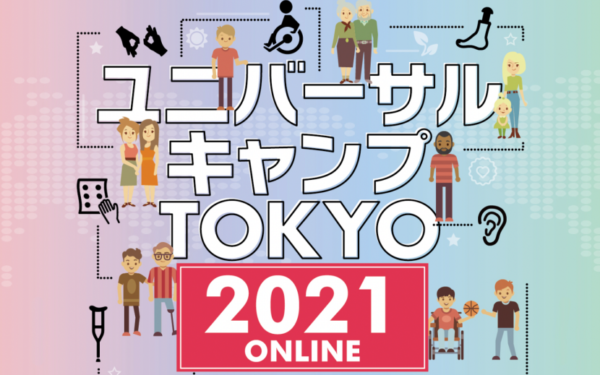 企業人向けに「ダイバーシティ・マネジメント会議」プログラムも〜「ユニバーサルキャンプ TOKYO 2021 ONLINE」