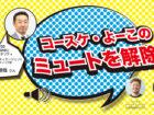 企業研修とホスピタリティ コロナ禍でオンラインからリアル開催へ揺り戻し 石川朋哉さん