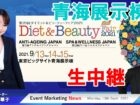 コスメ・美容・健康業界のプロが集結 ダイエット&ビューティーフェア2021 展示会レポート
