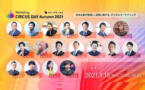 Marketing CIRCUS Day Autumn 9月15日オンラインで