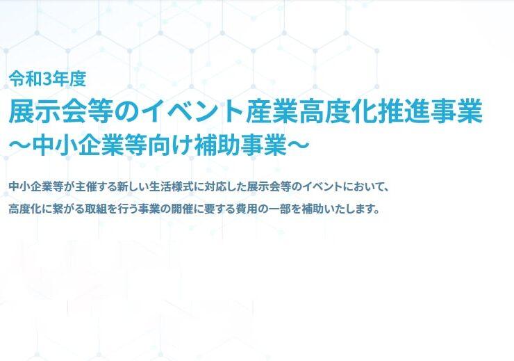 展示会等のイベント産業高度化推進事業費補助金 第2次公募開始 ~経産省
