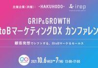 博報堂とアイレップが「BtoBマーケティングDXカンファレンス GRIP&GROWTH」開催