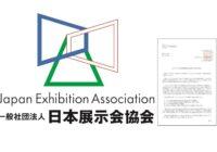 野戦病院設置に日本展示会協会が要望書