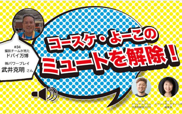 撮影チームがみたドバイ万博 クラウド時代の映像編集・配信  ゲスト:パワープレイ武井克明さん