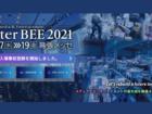 「Inter BEE 2021」今年は価値ある対面開催も  入場事前登録を開始