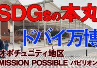ドバイ万博レポート2オポチュニティ 地区 MISSION POSSIBLEパビリオン 国連のSDGs取組み