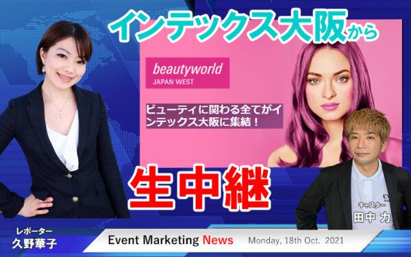 エステ・ネイルなどサロンオーナー向けビューティ関連展がインテックス大阪で開幕ーbeautyworld JAPAN WEST