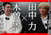 統合リゾートIR・カジノのいまと、MICEイベントの集客力:木曽崇(国際カジノ研究所) x 田中力(月刊イベントマーケティング)